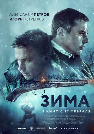 Фильм Зима (2020, Россия) смотреть онлайн в хорошем качестве
