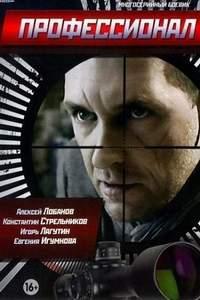 Сериал Профессионал (боевик) Все Серии Подряд смотреть онлайн